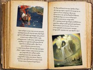 Существует несколько точек зрения, трактующих фольклор как народную художест
