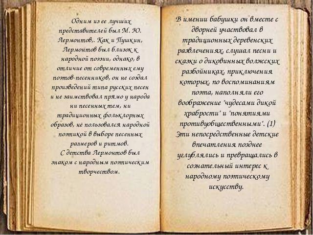 Одним из ее лучших представителей был M. Ю. Лермонтов,. Как и Пушкин, Лермон...