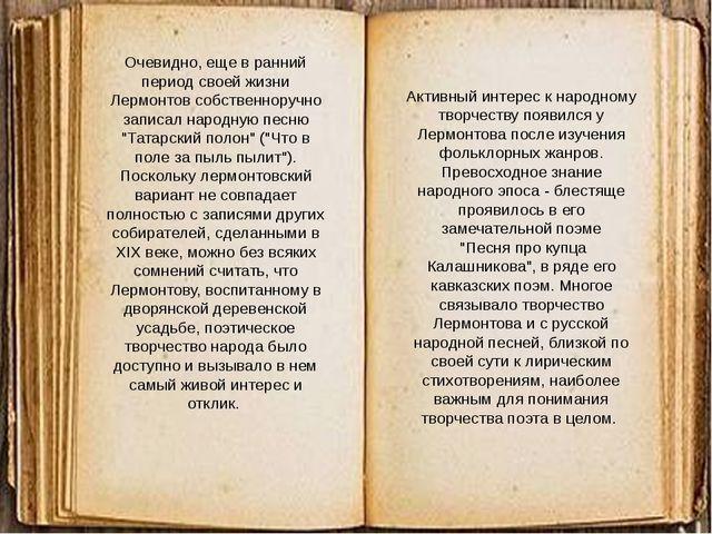Очевидно, еще в ранний период своей жизни Лермонтов собственноручно записал...