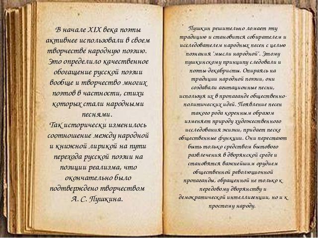 В начале XIX века поэты активнее использовали в своем творчестве народную по...