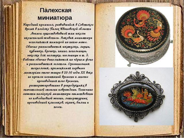 Народный промысел, развившийся в Советское время в посёлкеПалехИвановской...