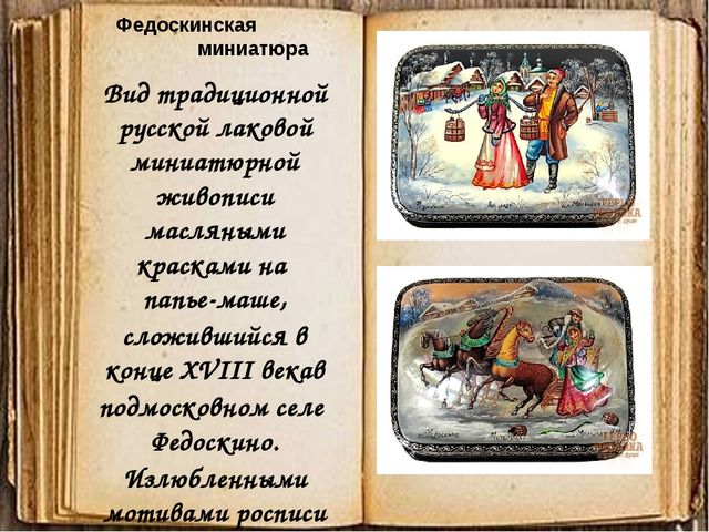 Федоскинская миниатюра Вид традиционной русской лаковой миниатюрной живописи...