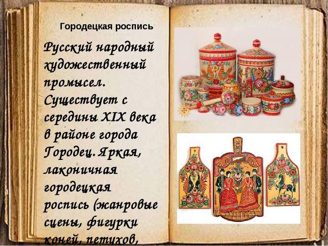Городецкая роспись Русский народный художественный промысел. Существует с се...