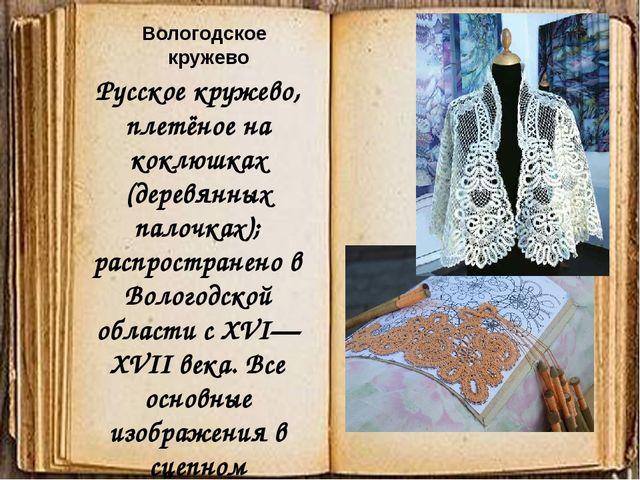 Русское кружево, плетёное на коклюшках (деревянных палочках); распространено...