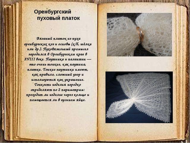 Оренбургский пуховый платок Вязаный платок из пуха оренбургских коз и основы...