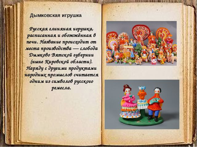 Дымковская игрушка Русская глиняная игрушка, расписанная и обожжённая в печи...