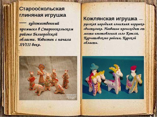Старооскольская глиняная игрушка — художественный промысел в Старооскольском...