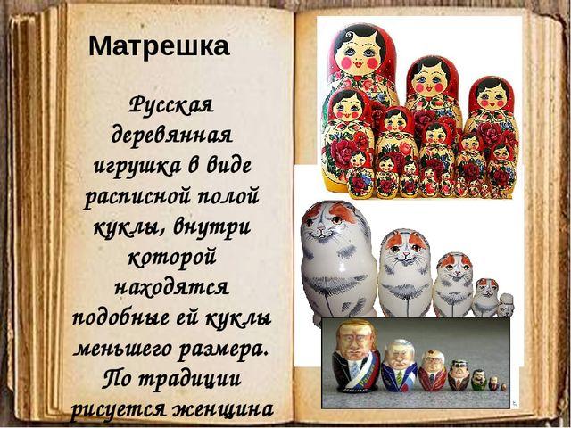 Матрешка Русская деревянная игрушка в виде расписной полой куклы, внутри кот...