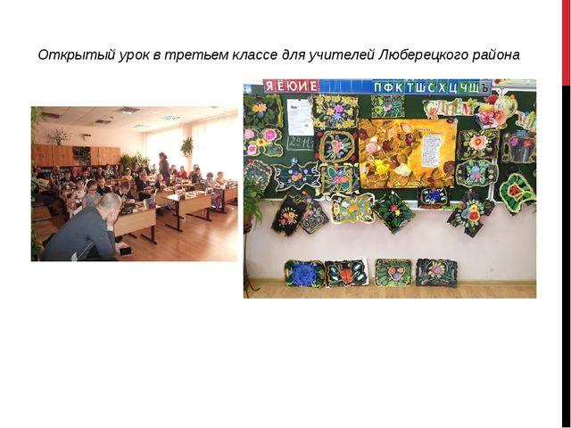 Открытый урок в третьем классе для учителей Люберецкого района