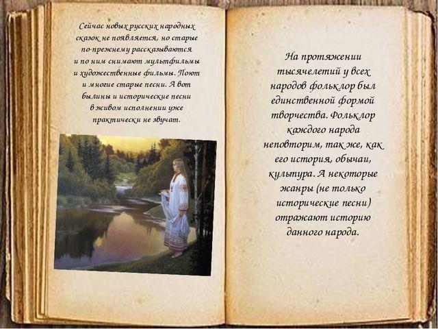Сейчас новых русских народных сказок непоявляется, ностарые по-прежнему ра...