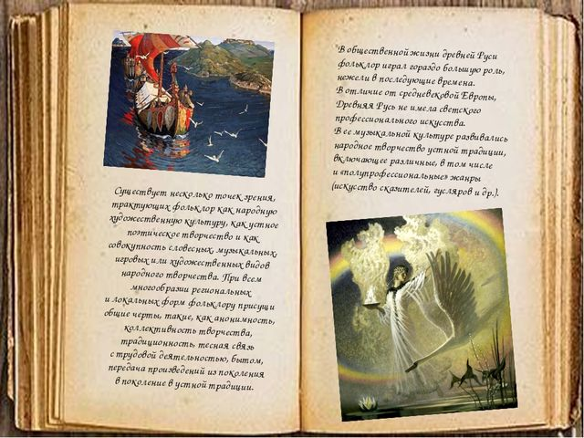 Существует несколько точек зрения, трактующих фольклор как народную художест...