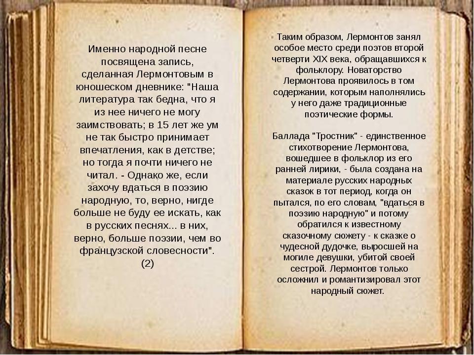 Именно народной песне посвящена запись, сделанная Лермонтовым в юношеском дн...