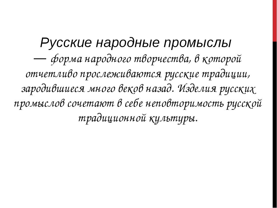 Русские народные промыслы — форма народного творчества, в которой отчетливо п...