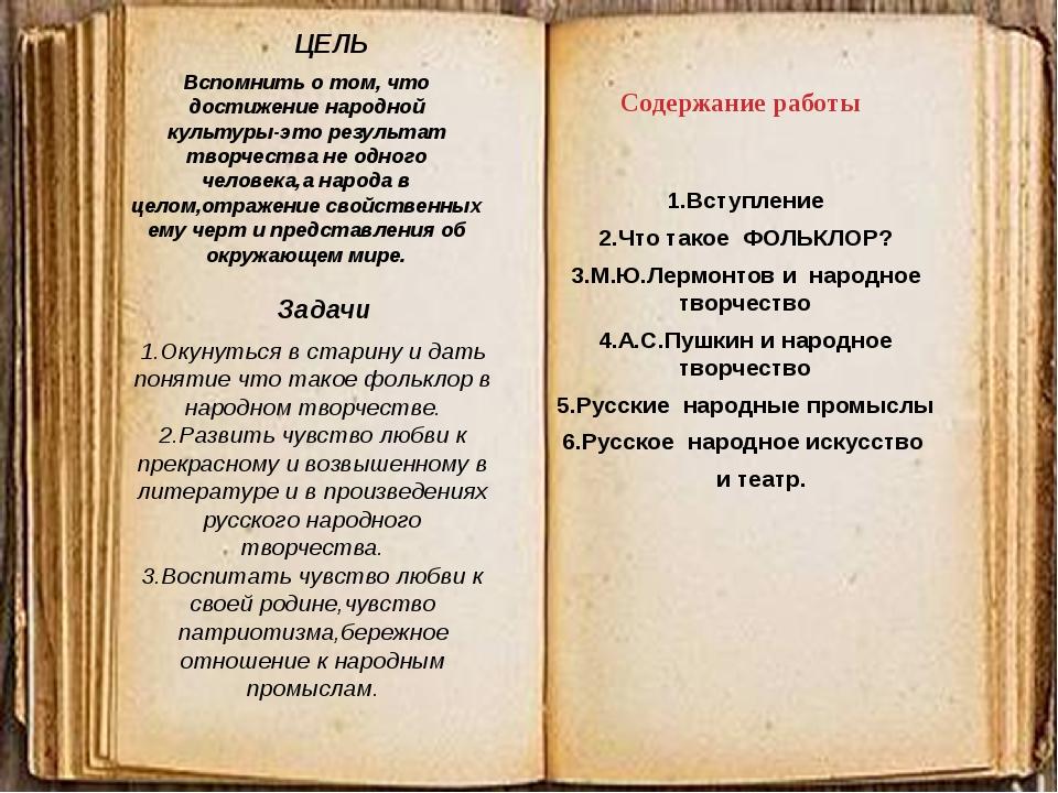 Содержание работы 1.Вступление 2.Что такое ФОЛЬКЛОР? 3.М.Ю.Лермонтов и народ...