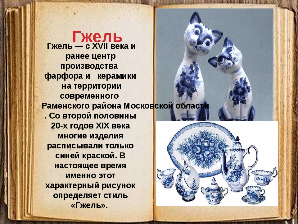 Гжель— с XVII века и ранее центр производствафарфораи керамикина террит...