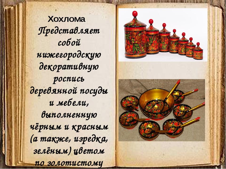 Хохлома Представляет собой нижегородскую декоративную роспись деревянной пос...