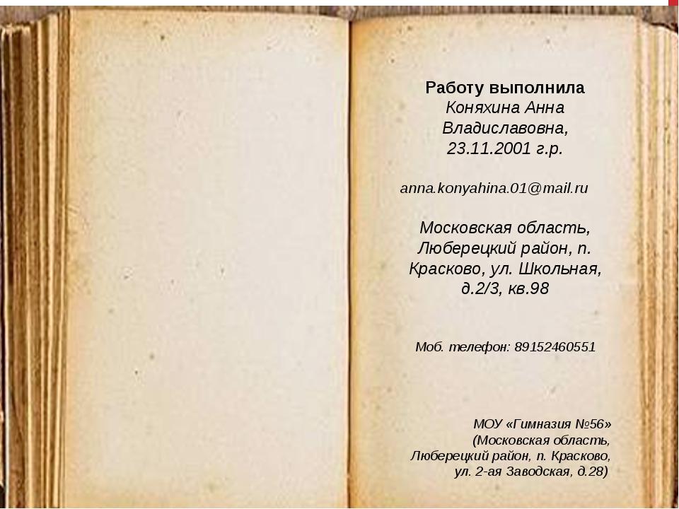 Работу выполнила Коняхина Анна Владиславовна, 23.11.2001 г.р. anna.konyahina....
