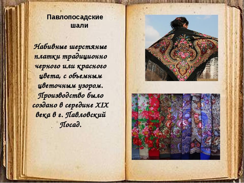 Павлопосадские шали Набивные шерстяные платки традиционно черного или красно...