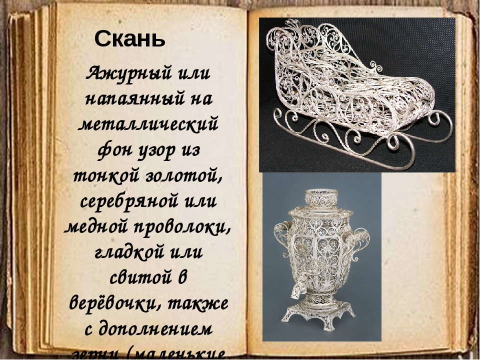 Скань Ажурный или напаянный на металлический фон узор из тонкой золотой, сер...