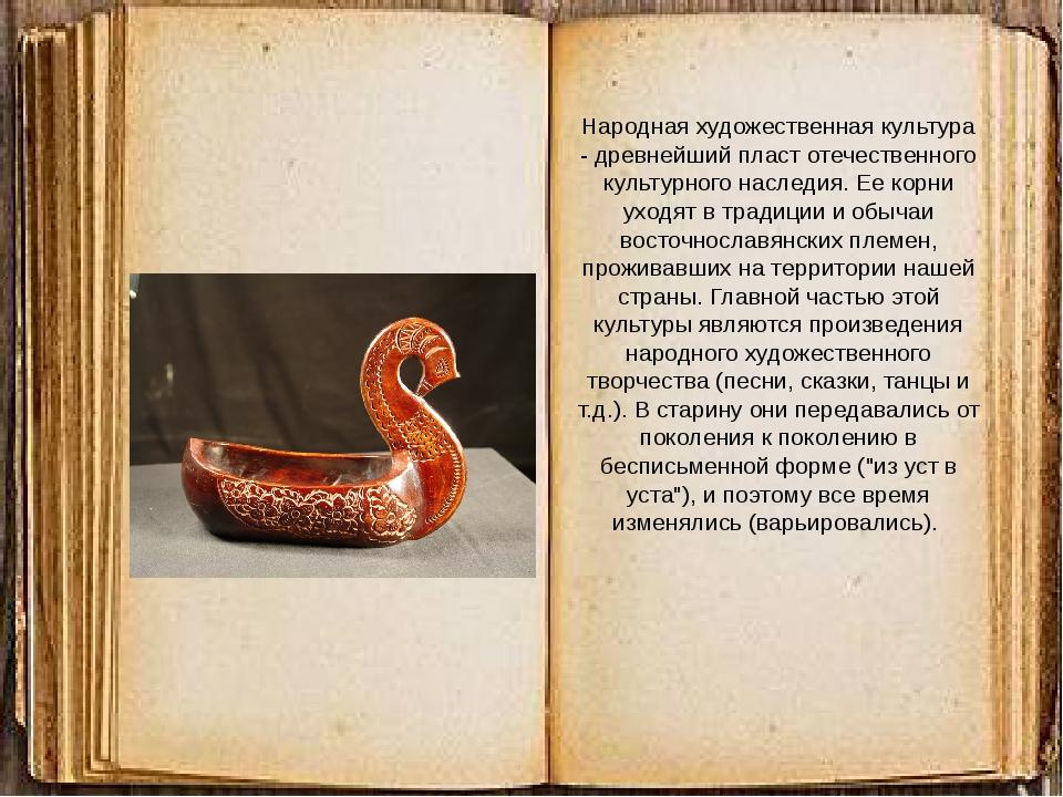 Народная художественная культура - древнейший пласт отечественного культурно...