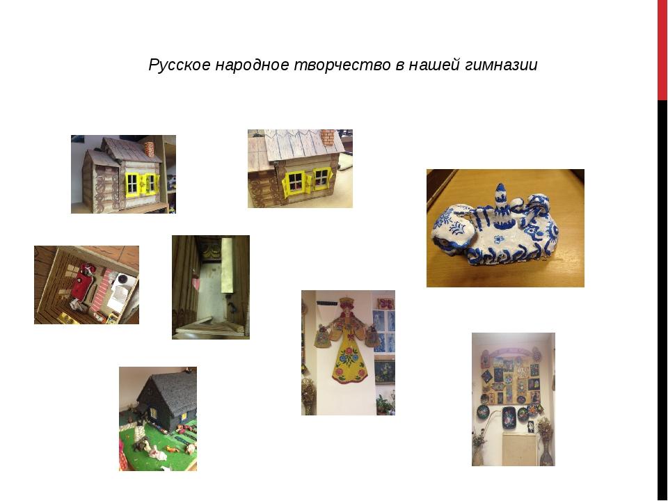 Русское народное творчество в нашей гимназии