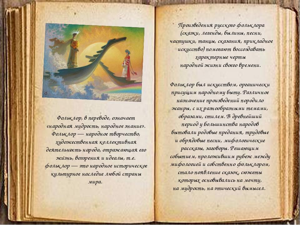 Фольклор, впереводе, означает «народная мудрость, народное знание». Фольклор...