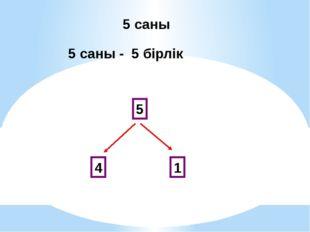 5 саны 5 саны - 5 бірлік 5 4 1