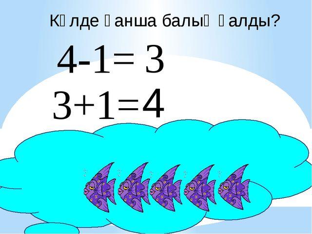 4-1= 4 3+1= 3 Көлде қанша балық қалды?