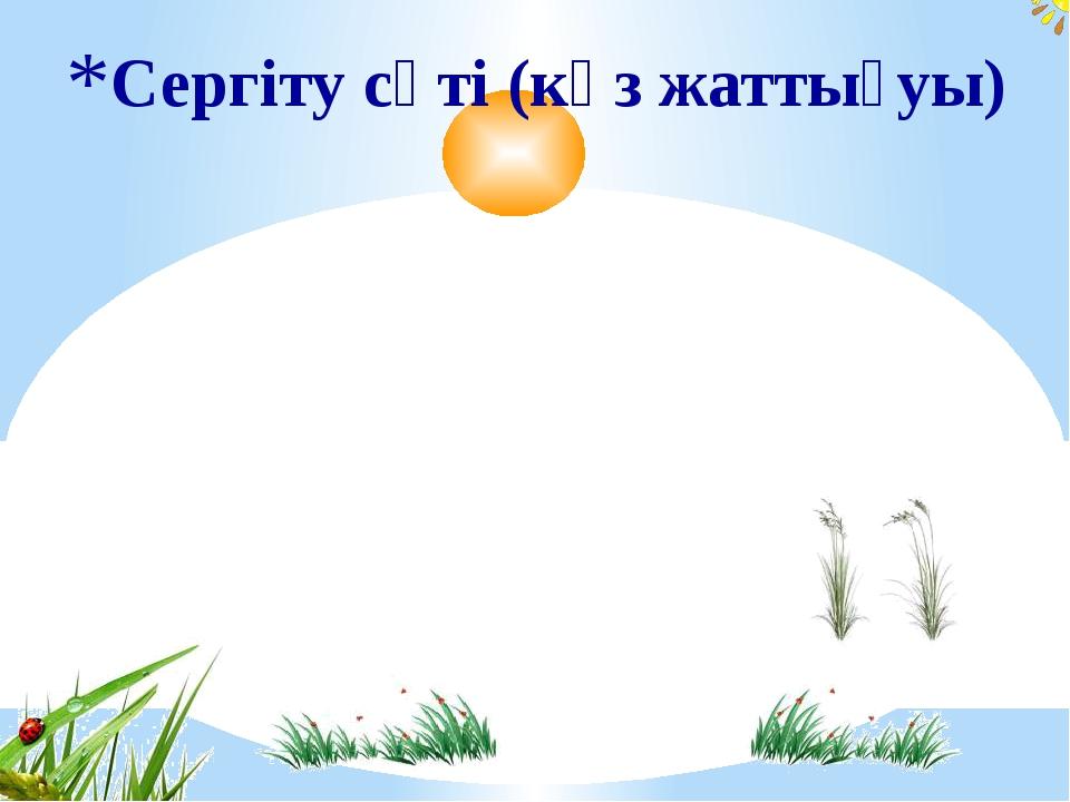 Сергіту сәті (көз жаттығуы)