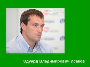 Эдуард Владимирович Исаков
