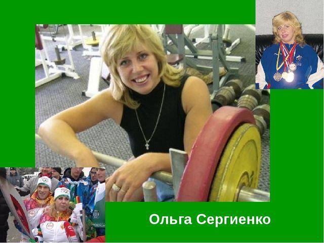 Ольга Сергиенко