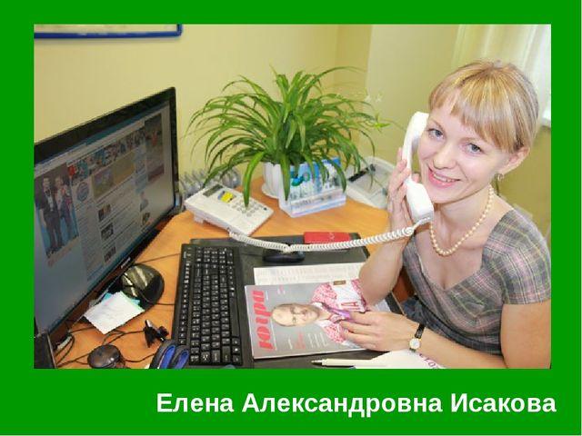 Елена Александровна Исакова