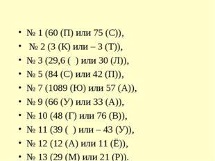 № 1 (60 (П) или 75 (С)), № 2 (3 (К) или – 3 (Т)), № 3 (29,6 ( ) или 30 (Л)),