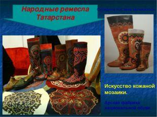 Народные ремесла Татарстана Искусство кожаной мозаики. Арская фабрика национа