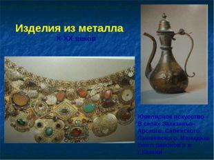 Ювелирное искусство В селах Заказанья-Арского, Сабинского, Лаишевского.,Мамад