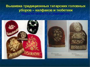 Вышивка традиционных татарских головных уборов – калфаков и тюбетеек (конец Х
