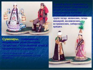 Сувениры. Современное направление ремесленников Татарстана – изготовление кук