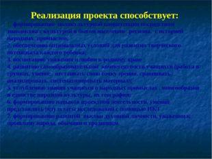 Реализация проекта способствует: 1. формированию поликультурной компетенции п