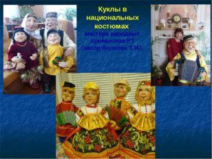Куклы в национальных костюмах мастера народных промыслов РТ (автор Волкова Т.