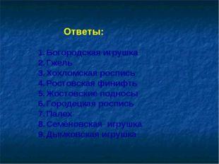 Богородская игрушка Гжель Хохломская роспись Ростовская финифть Жостовские п