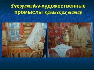 Декоративно-художественные промыслы казанских татар