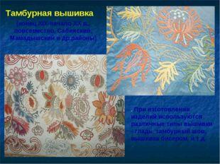 Тамбурная вышивка .При изготовлении изделий используются различные типы выши