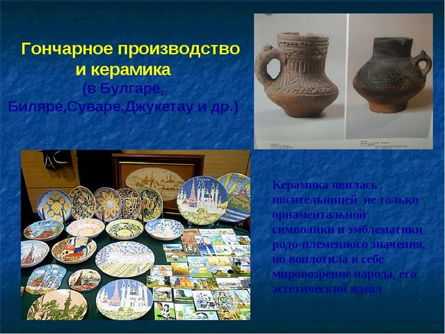 Гончарное производство и керамика (в Булгаре, Биляре,Суваре,Джукетау и др.)...