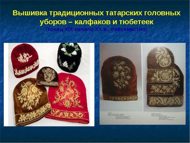 Вышивка традиционных татарских головных уборов – калфаков и тюбетеек (конец Х...