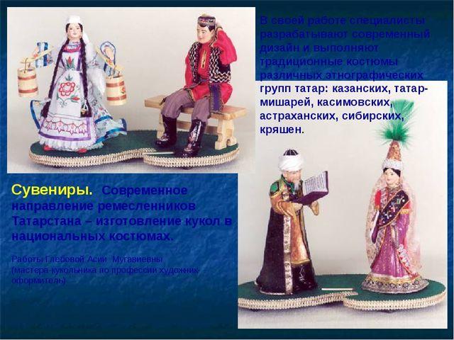 Сувениры. Современное направление ремесленников Татарстана – изготовление кук...