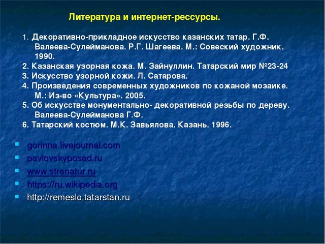 gorinna.livejournal.com pavlovskyposad.ru www.stranatur.ru https://ru.wikiped...