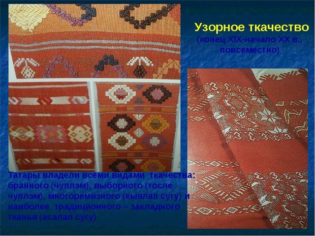 Узорное ткачество (конец ХIX-начало XX в., повсеместно) Татары владели всеми...