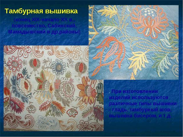 Тамбурная вышивка .При изготовлении изделий используются различные типы выши...