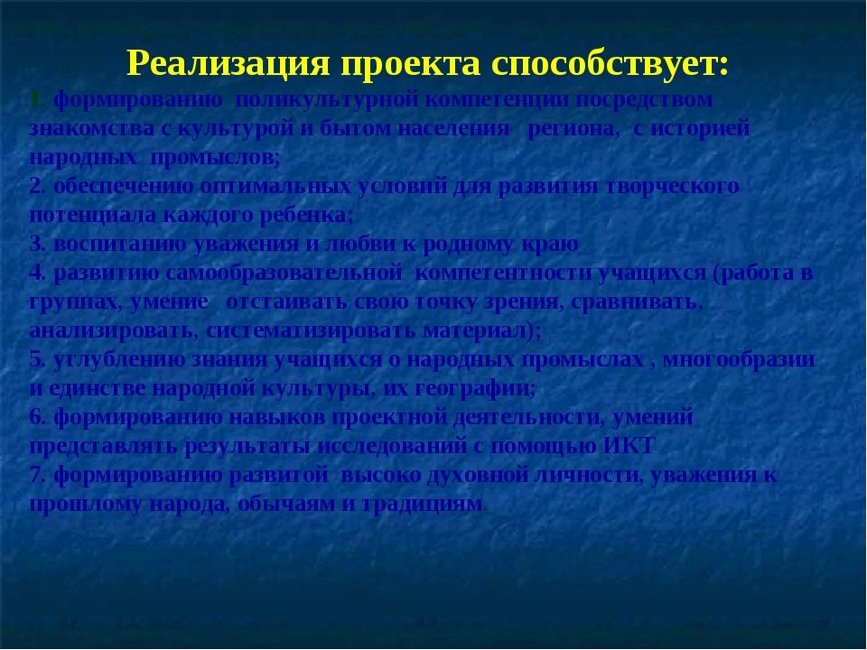 Реализация проекта способствует: 1. формированию поликультурной компетенции п...