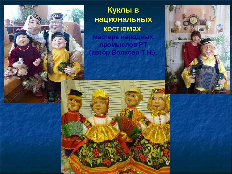 Куклы в национальных костюмах мастера народных промыслов РТ (автор Волкова Т....
